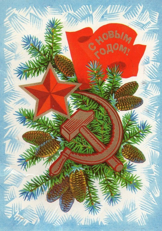 http://rkrp-rpk.ru/images/stories/new_year/31-3327927-s-novym-godom-tovarischi-.jpg