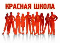 https://rkrp-rpk.ru/wp-content/uploads/2018/02/red_school_m.jpg